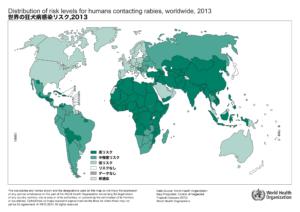 世界の狂犬病感染リスク2013
