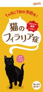 猫フィラリア症パンフレットダンロード